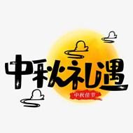 中秋节中秋礼遇创意艺术字体元素设计