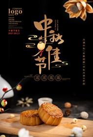 中秋节月饼大促销活动PSD海报设计素材
