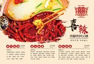 火锅菜单模板
