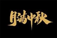 中秋节银色金属艺术字
