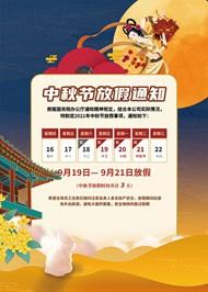 2021年中式风格中秋节放假公告psd素材