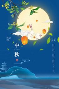 月满中秋月饼宣传海报