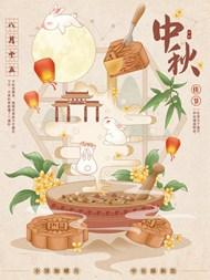 中秋佳节广告宣传单设计