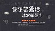全国推广普通话宣传周宣传展板素材