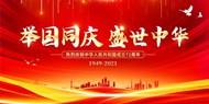 国庆节举国同庆广告海报