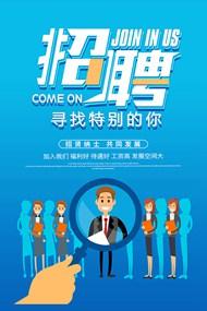 招贤纳士广告宣传海报