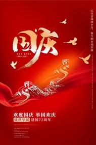 国庆节PSD海报设计