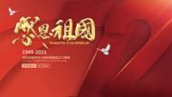 感恩祖国国庆海报设计