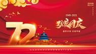 欢度国庆72周年海报