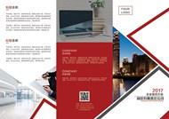 大气红色时尚企业宣传三折页模板