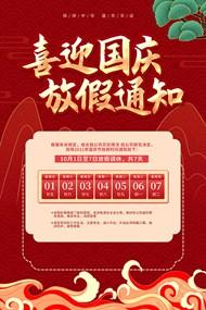 喜迎国庆企业放假通知公告psd模板2021年国庆放假通知