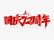 国庆节国庆72周年红色喜庆创意艺术字