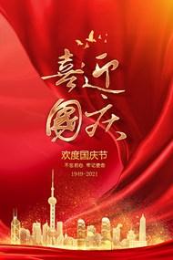 喜迎国庆广告海报设计