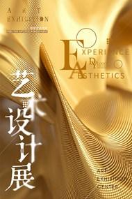 艺术设计展海报