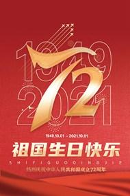新中国成立72周年生日庆祝psd海报