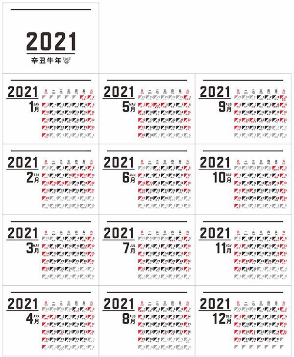 2021牛年方形日历条矢量下载