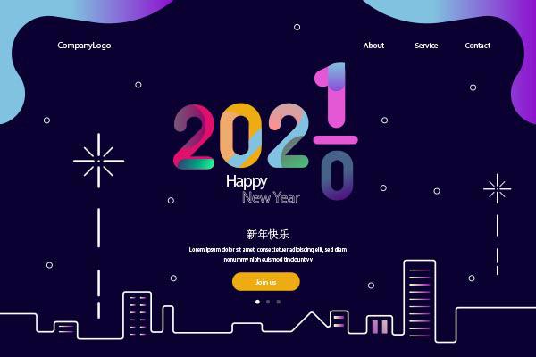 2021新年网站登录页矢量图片