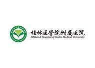 桂林医学院附属医院logo矢量图