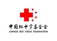 中国红十字基金会logo矢量素材下载