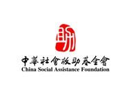 中华社会救助基金会logo矢量图下载