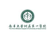 南华大学附属第一医院logo矢量下载