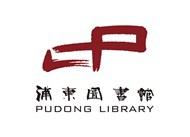 浦东图书馆logo矢量下载