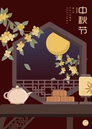 中秋节海报矢量模板