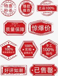 促销标签矢量模板