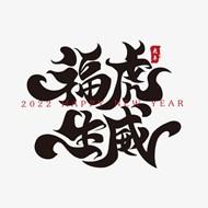 福虎生威书法字矢量图片