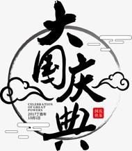大国庆典书法字体矢量素材下载