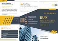 银行宣传三折页矢量素材下载