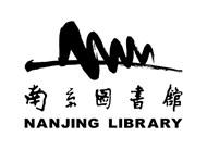 南京图书馆logo矢量图下载